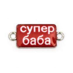 Свързващ елемент метал СУПЕР БАБА 25x10 мм цвят сребро -2 броя