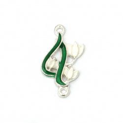 Свързващ елемент метал кокичета зелено и бяло 23x13x2 мм дупка 1.5 мм цвят сребро -2 броя