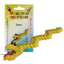 Modular Origami Set, Snake