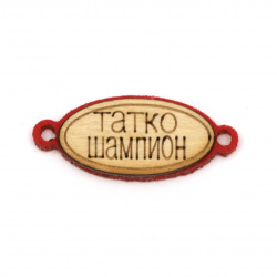 """Element de legătură țiglă din lemn și pâslă 40x17x4 mm gaură de 3 mm cu inscripția """"TATĂL CAMPION -10 bucăți"""