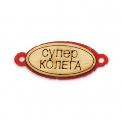 "Wood and felt connecting element with inscription ""SUPER COLLEAGUE"" 40x17x2 mm hole 3 mm - 10 pieces"