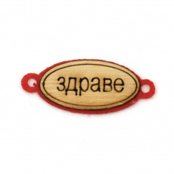 """Element de legătură țiglă lemn și pâslă 40x17x2 mm gaură 3 mm cu inscripția """"SĂNĂTATE"""" -10 bucăți"""