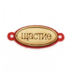 Свързващ елемент плочка дърво и филц 40x17x2 мм дупка 3 мм с надпис