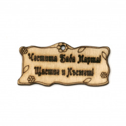 "Wooden tile 40x20x2 mm hole 1 mm with  inscription ""Happy Baba Marta Happiness and luck ""- 4 pieces"
