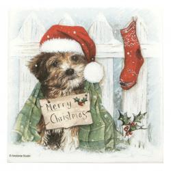 Салфетка за декупаж Ambiente 33x33 см трипластова Christmas Puppy -1 брой