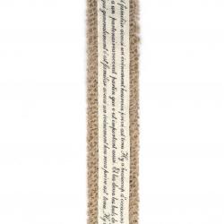 Основа за апликация лента зебло с текстилна лента 2.5x200 см надписи