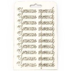 Надписи от бирен картон
