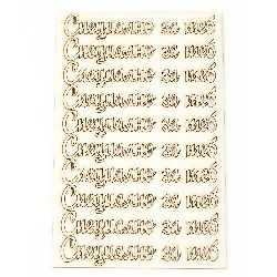 "Inscriptions from chipboard ""Especially for you"" 13.5x2.5 cm"