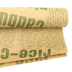 Хартия опаковъчна 510x770 мм двулицева -вестник със зелен надпис -1 лист