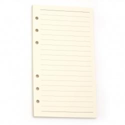 Резервни страници за албум или тефтер 45 броя 94x172 см бели на редове