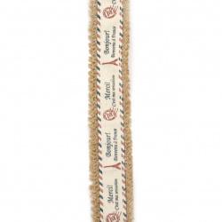 Основа за апликация лента зебло с текстилна лента 2.5x200 см