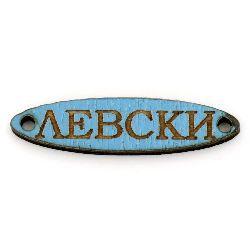 """Wooden tile 42x10x4 mm hole 2 mm with inscription """"LEVSKI"""" - 10 pieces"""