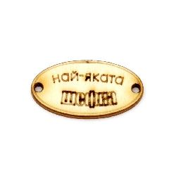 """Wooden oval tile connector for jewelry making 32x17x3 mm hole 2 mm with inscription """"The coolest boss"""" - 10 pieces"""
