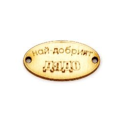 """Wooden connect beads 32x17x3 mm hole 2 mm with the inscription """"The best grandfather"""" -10 pieces"""
