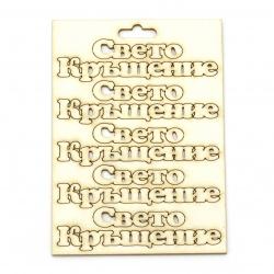 """Επιγραφή """"Свето Кръщение"""" από χαρτόνι chipboard 8,5x2,3 cm"""