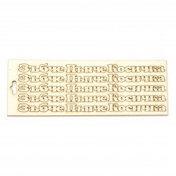 Надписи от бирен картон зъбче пъпче косичка 22x1.3 см