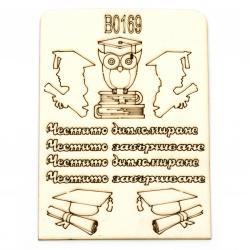 Διακοσμητικό Chipboard χαρτόνι  αποφοίτηση