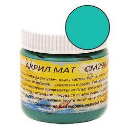 Акрилна боя мат 75 мл -веронез CM295