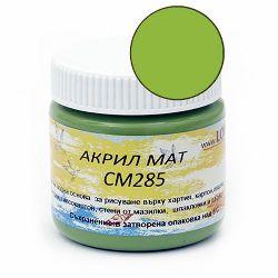 Акрилна боя мат 75 мл -зелен маслинен CM285