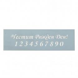 Șablon reutilizabil LORCA dimensiune imprimare 12x1 cm L34