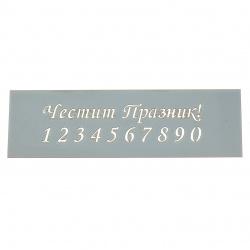 Шаблон за многократна употреба ЛОРКА размер на отпечатъка 10.5x1 см Л33