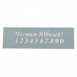 Шаблон за многократна употреба ЛОРКА размер на отпечатъка 10.5x1 см Л32