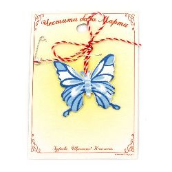 Fluture Martisor 10 bucăți