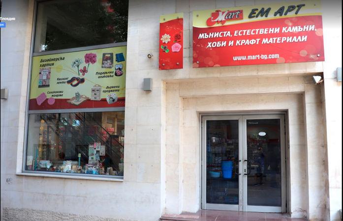 ЕМ АРТ Пловдив