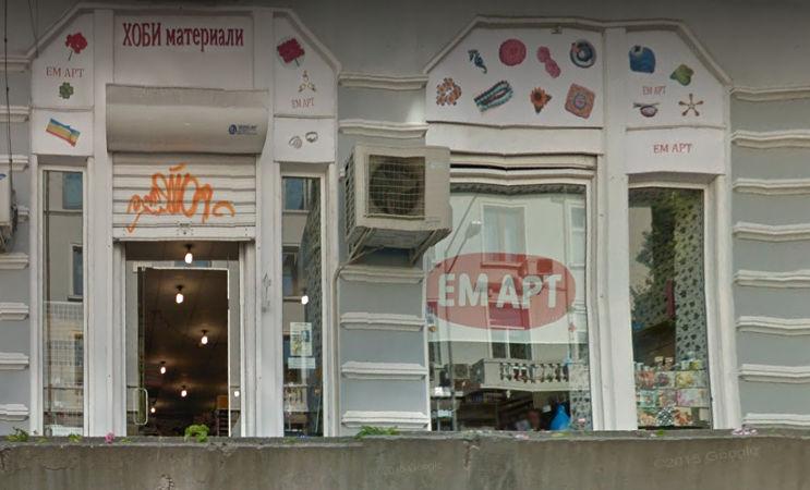 EMART Varna