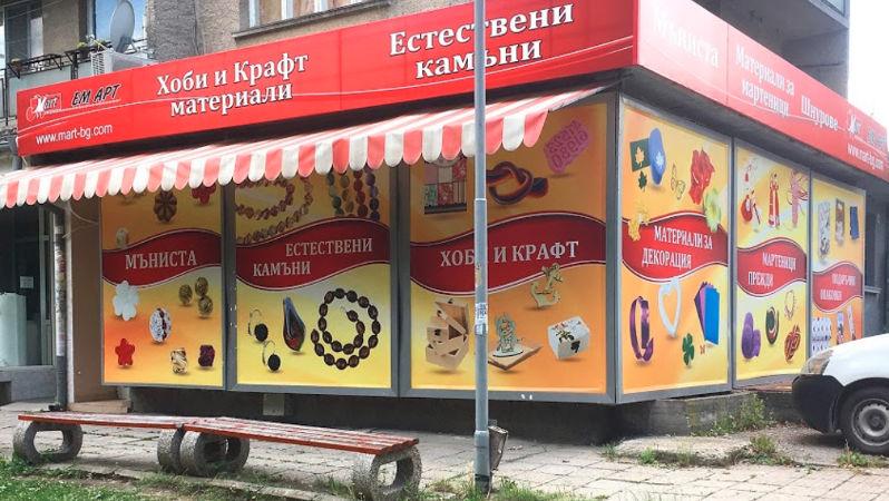 ЕМ АРТ Велико Търново