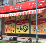 EMART Veliko Tarnovo